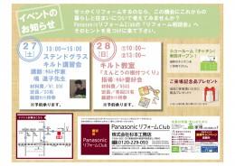 H29.4.28 イベントA4横(裏)